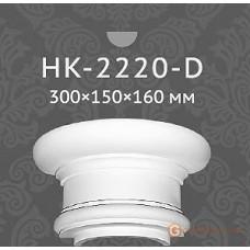 Базы и капители Classic home HK2220-D