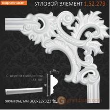 Угловые элементы и вставки Европласт 1.52.279