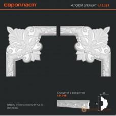 Угловые элементы и вставки Европласт 1.52.283