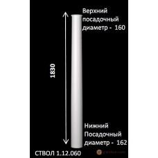 Европласт 1.12.060 Колонна ствол