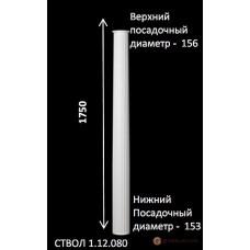 Европласт 1.12.080 Колонна ствол