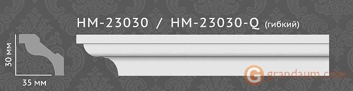 Карниз с гладким профилем Classic home HM23030