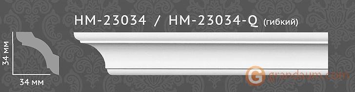 Карниз с гладким профилем Classic home HM23034