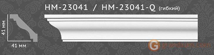 Карниз с гладким профилем Classic home HM23041