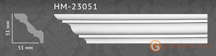 Карниз с гладким профилем Classic home HM23051