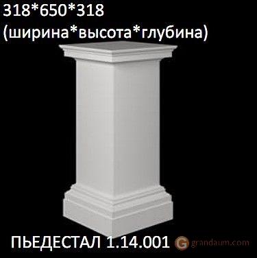 Европласт 1.14.001 Колонна пьедестал
