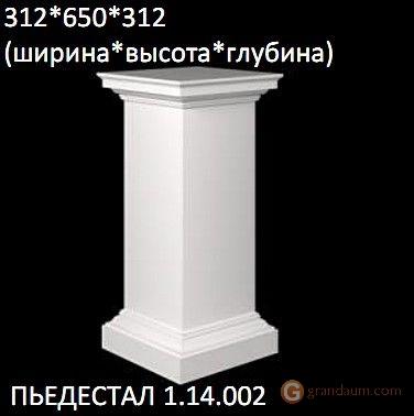 Европласт 1.14.002 Колонна пьедестал