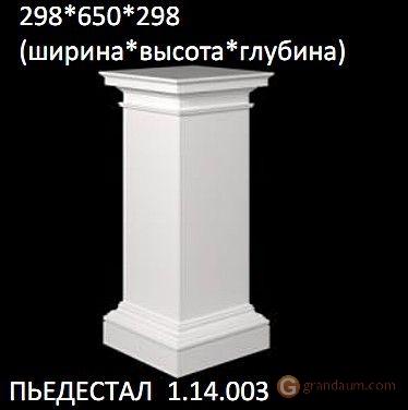 Европласт 1.14.003 Колонна пьедестал