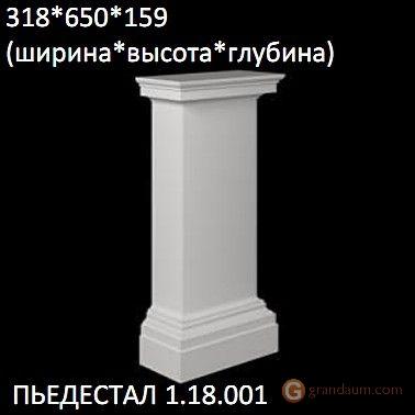 Европласт 1.18.001 Полуколонна пьедестал