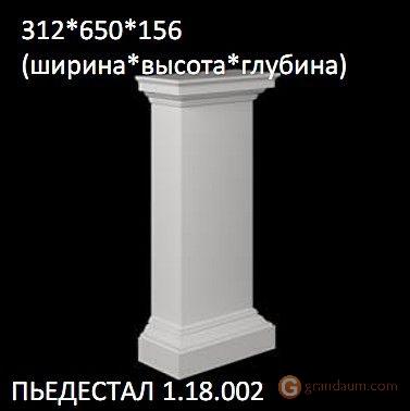 Европласт 1.18.002 Полуколонна пьедестал