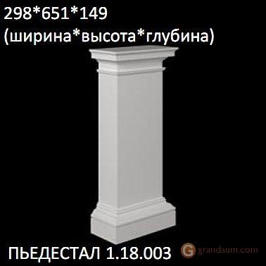 Европласт 1.18.003 Полуколонна пьедестал