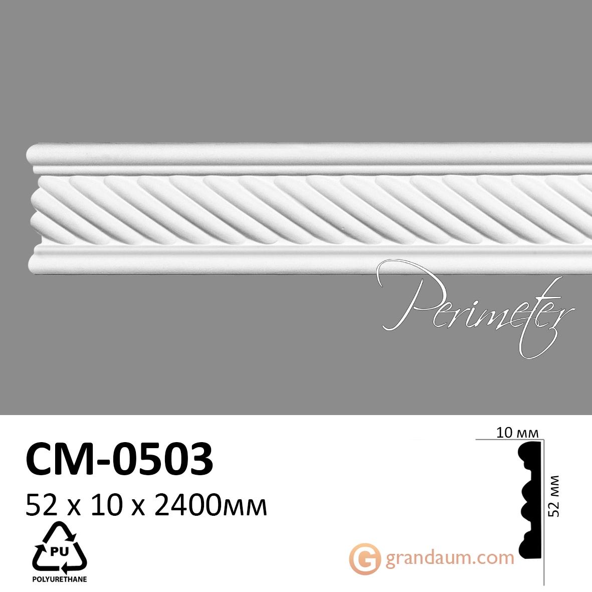 Карниз с гладким профилем Perimeter CM-0503