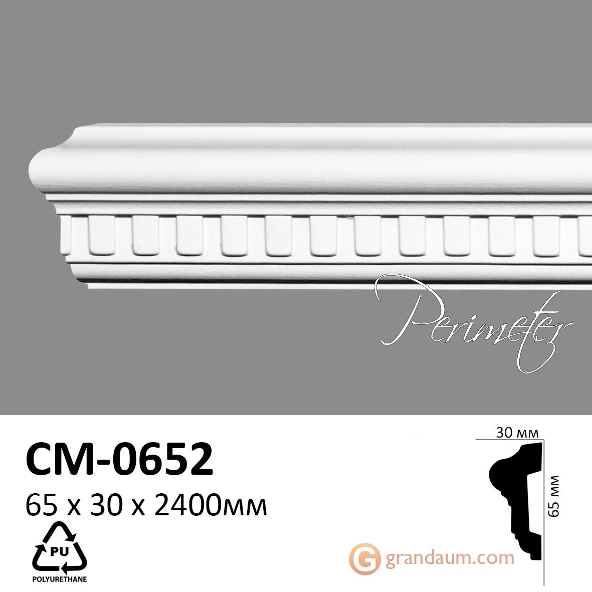 Карниз с гладким профилем Perimeter CM-0652