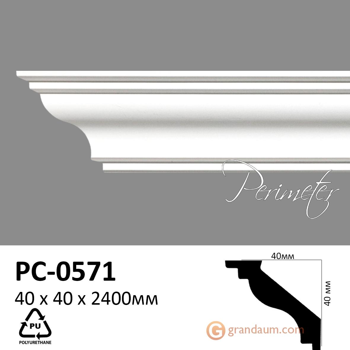 Карниз с гладким профилем Perimeter PC-0571