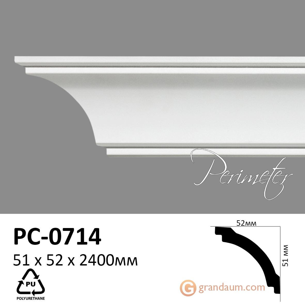 Карниз с гладким профилем Perimeter PC-0714